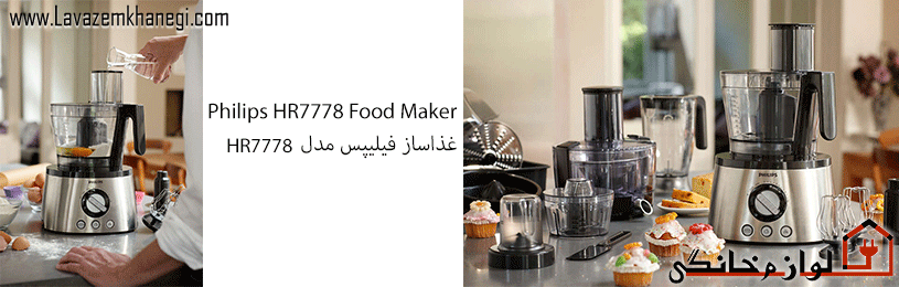 Philips HR7778 Food maker